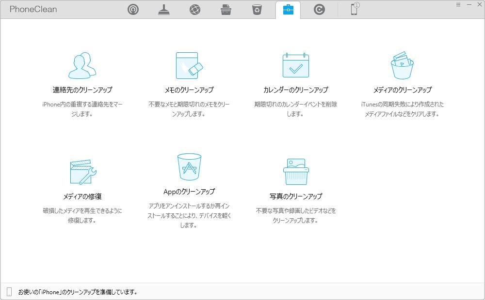 PhoneCleanでジャンクファイルを削除する- 2