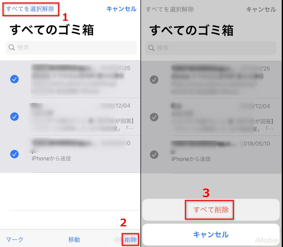ゴミ箱からiPhoneのメールを完全に削除する方法
