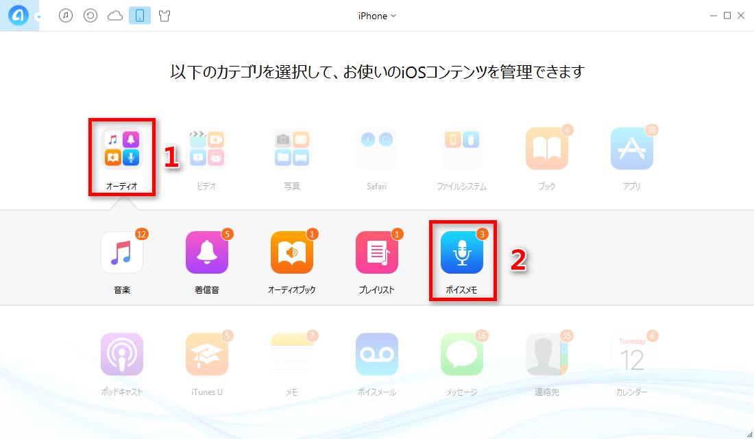 iPhone上の複数のボイスメモを一括で削除する ステップ2