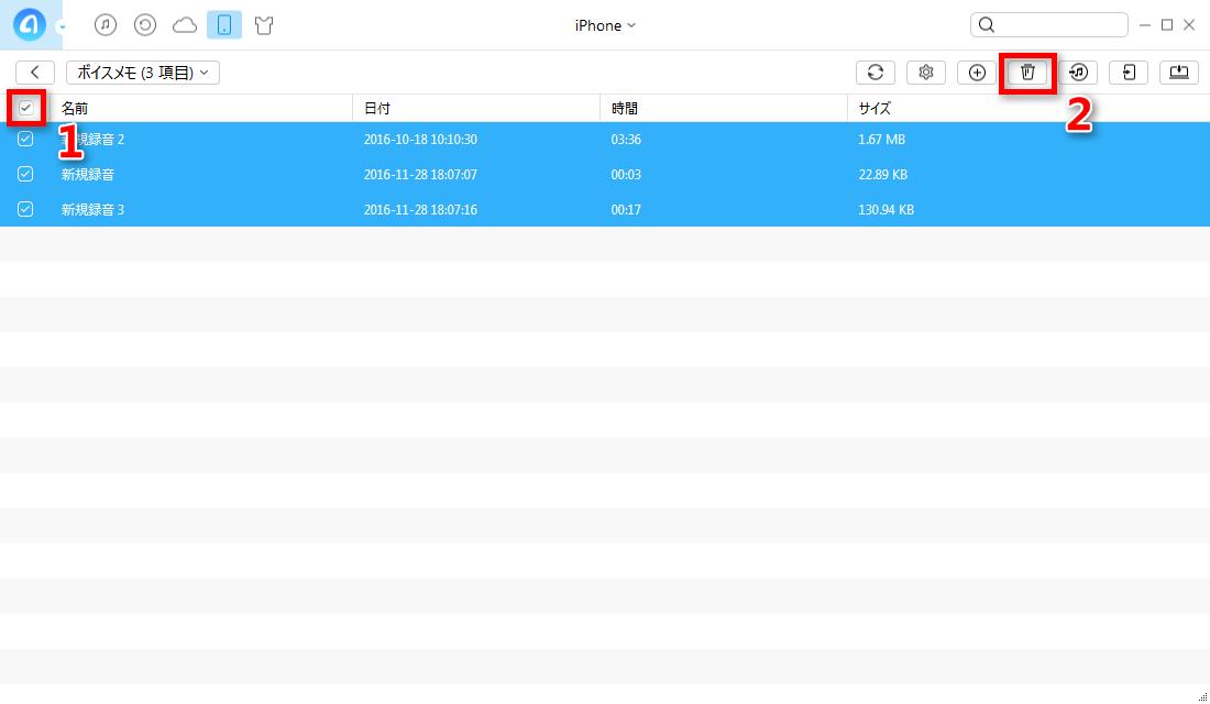 iPhone上の複数のボイスメモを一括で削除する ステップ3