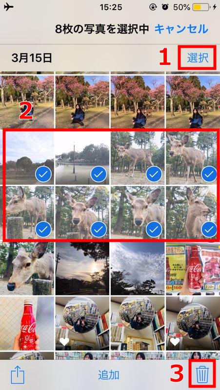 iPhoneから写真を削除
