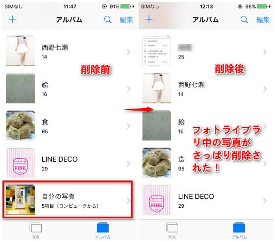iPhoneのフォトライブラリの画像が削除された