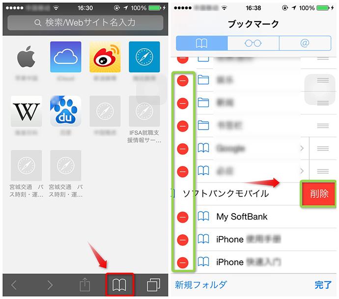 iPhoneの「Safari」アプリでブックマークを削除