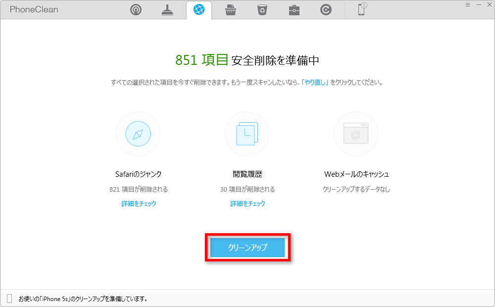 iPhone/iPadのSafariのキャッシュをチェック&削除する