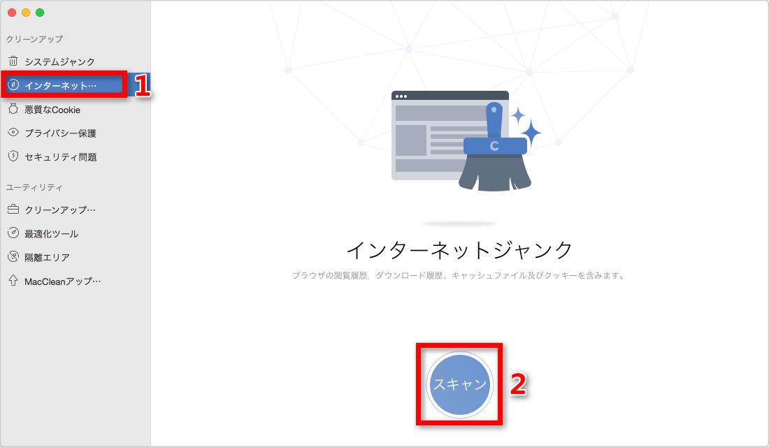 ステップ2:MacCleanでインターネットジャンクをスキャンする