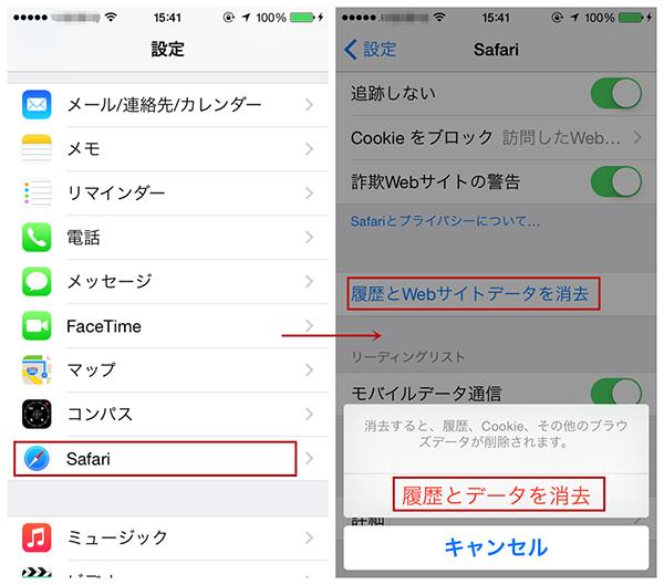 iOSデバイスでSafariの履歴を削除する