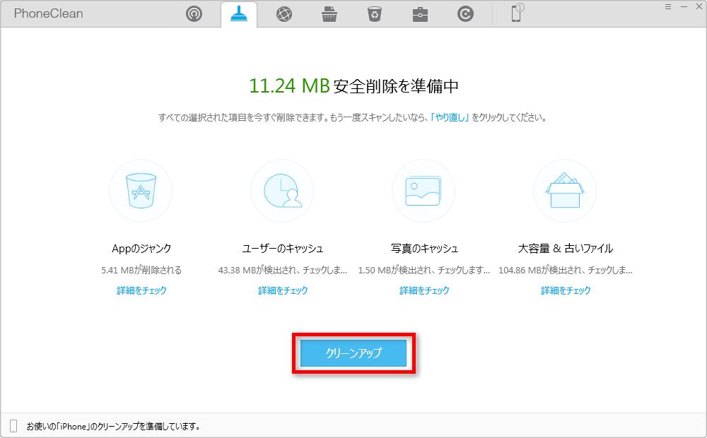 PhoneCleanでiPhone/iPadの一時ファイルを削除する