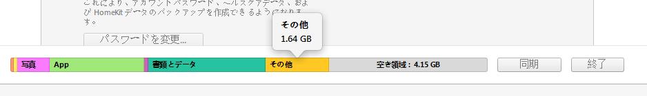 iPhone 6/6s/7から「その他」を削除する