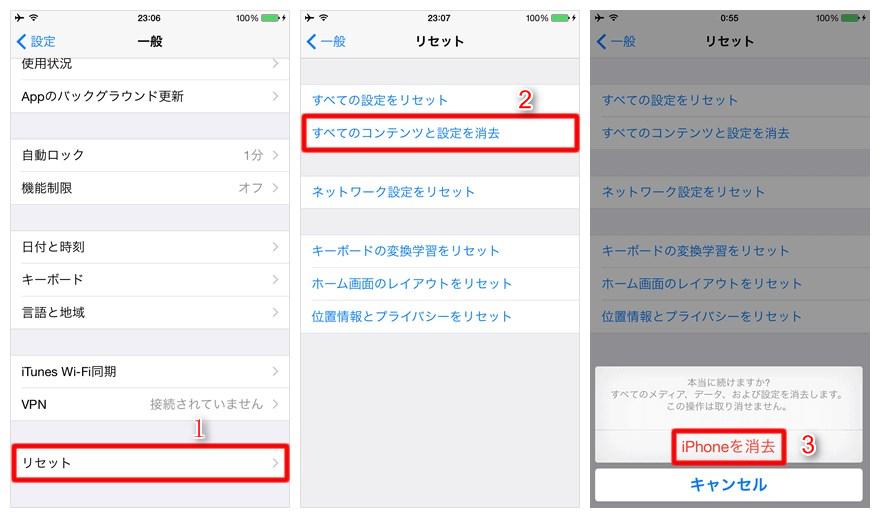 iPhoneから不要名データを削除 - iPhoneを初期化する