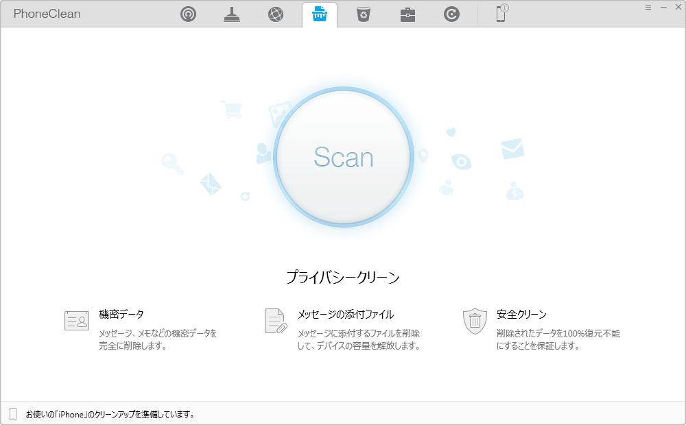 「プライバシークリーン」を選択して「Scan」をクリック