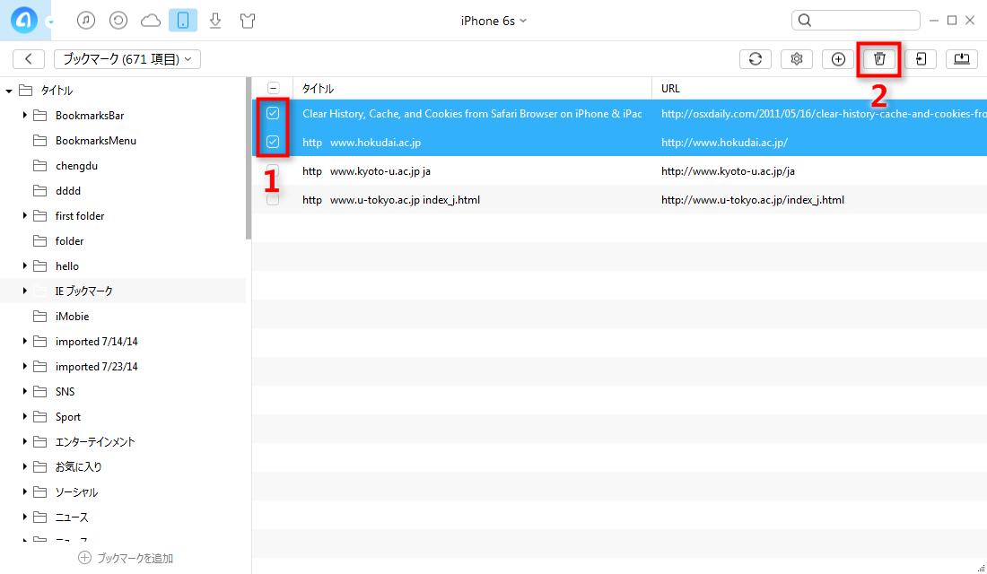 iPhone 6/6sからブックマークを削除する方法–ステップ2