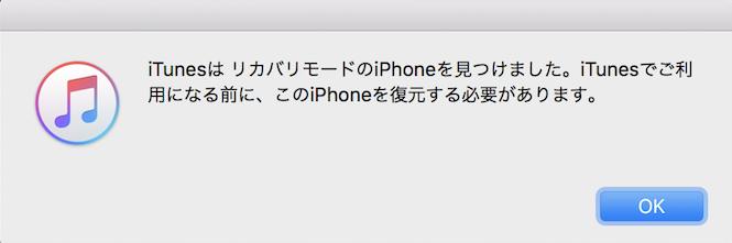 DFUモードでiPhoneを強制初期化
