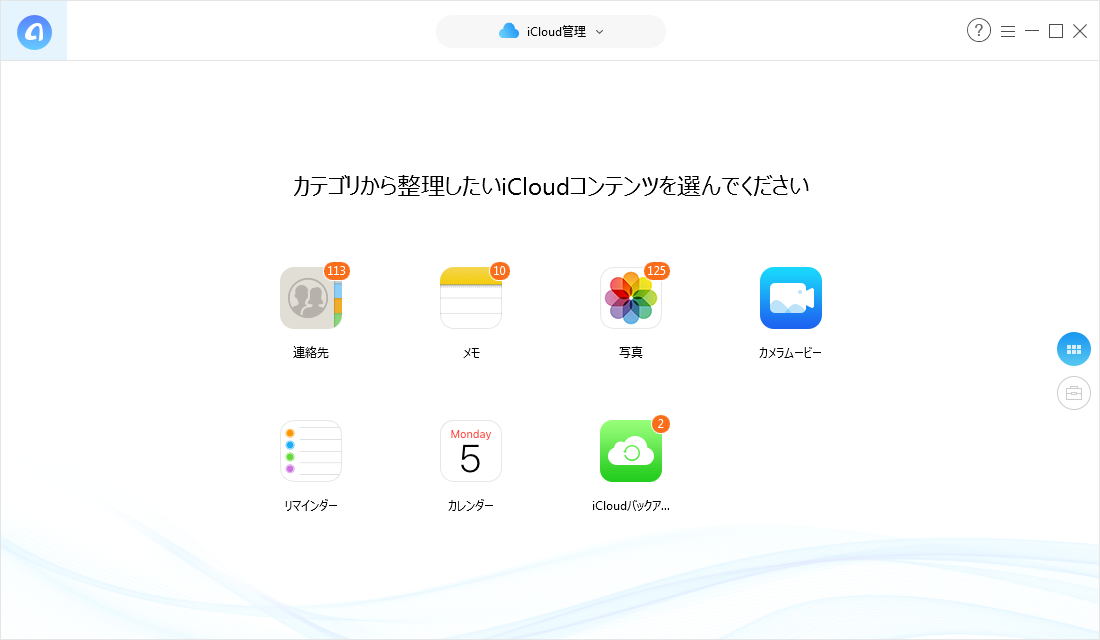 iCloudデータの管理ソフト - AnyTrans for iOS