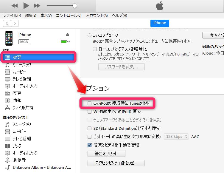 iTunesの自動同期を解除する方法1