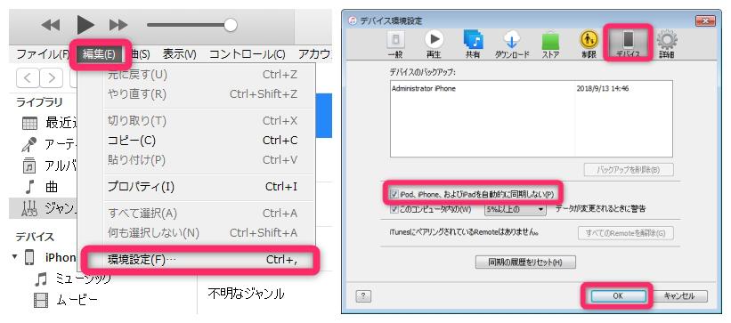 iTunesの自動同期を解除する方法2