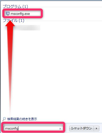 iTunesの自動起動を解除する方法