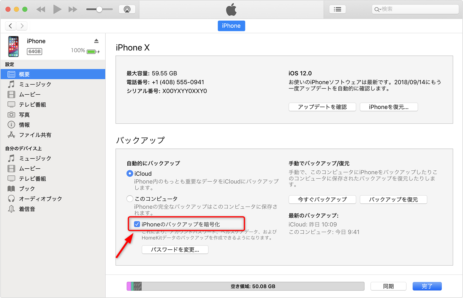 iTunesのバックアップの暗号化を無効にする方法 2