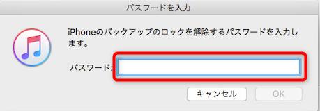 iTunesのバックアップの暗号化を無効にする方法 3