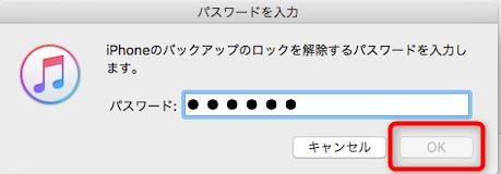 iTunesのバックアップの暗号化を無効にする方法 4