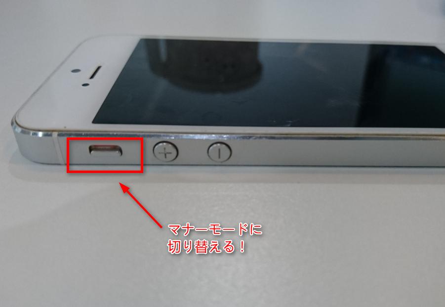 iPhone/iPadをマナーモードに設定する