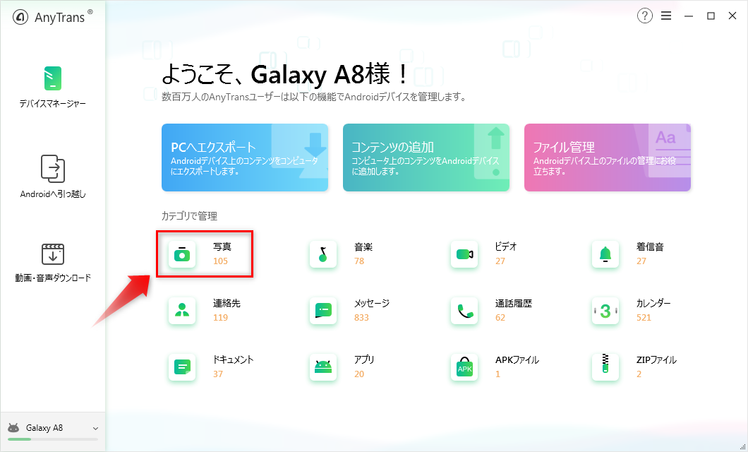 Androidの画像をパソコンで表示する方法