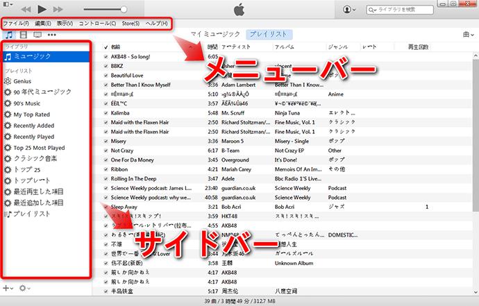 iTunes 12のサイドバー、メニューバーを表示する