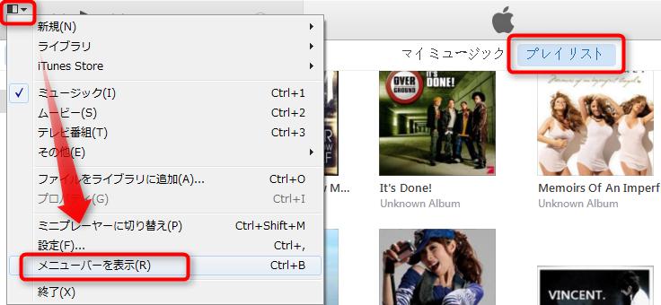 iTunes 12でメニューバーを表示する方法