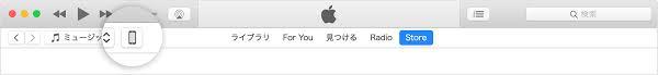 iTunesにiPhoneのマークが出ない時の対処方法