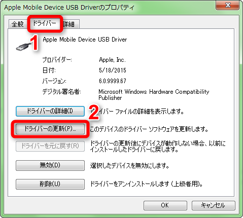 iTunesにiPhoneのマークが出ない?-「ドライバー更新」