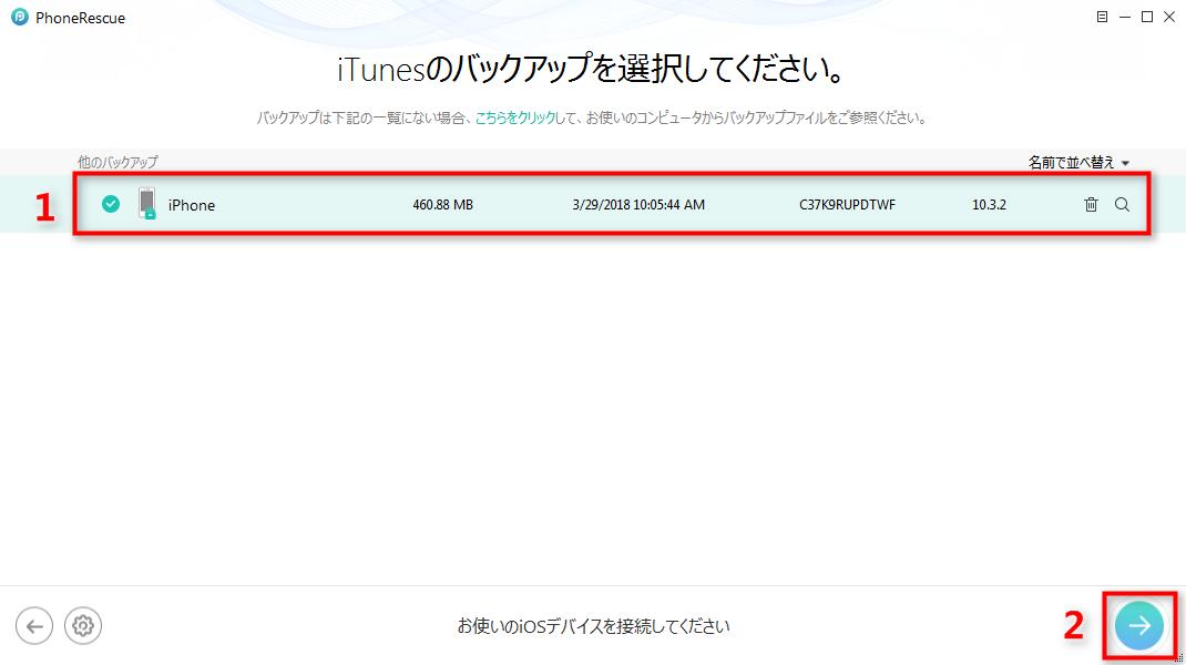 PhoneRescue for iOSで設定した覚えがないパスワードを解析する - Step 3