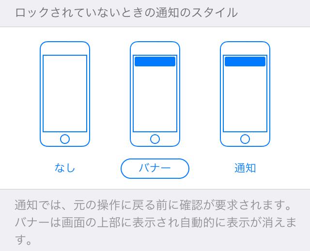 iPhone版LINEで「既読」がつかない方法 – ステップ1