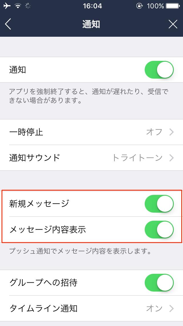 iPhone版LINEで「既読」がつかない方法 - ステップ3