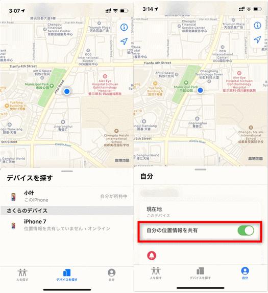 「探す」アプリで位置情報の共有をオフにする