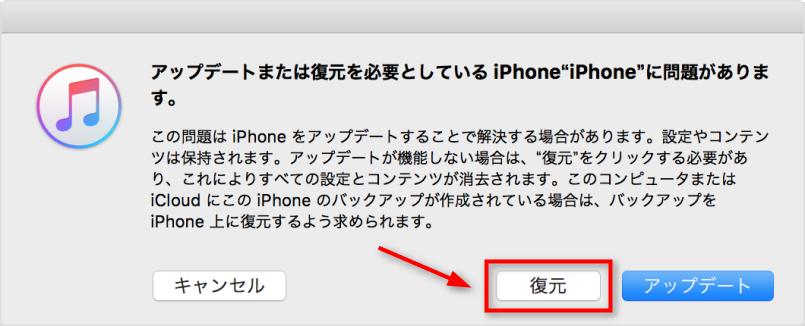 iOS 11からiOS 10にダウングレードする手順 - 「復元」をクリックする