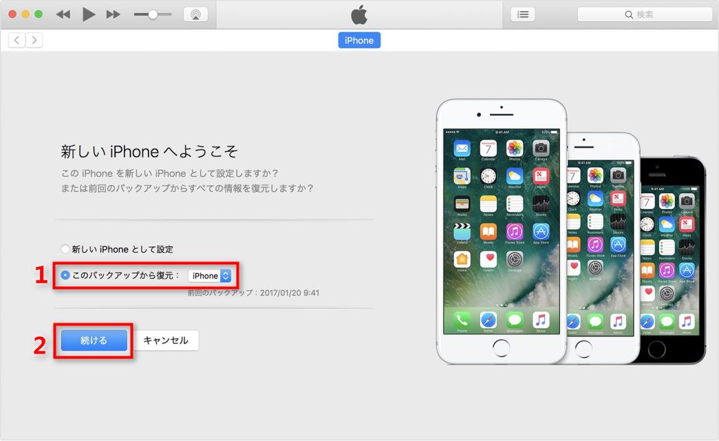 iOS 11からiOS 10にダウングレードする手順 - デバイスを復元する