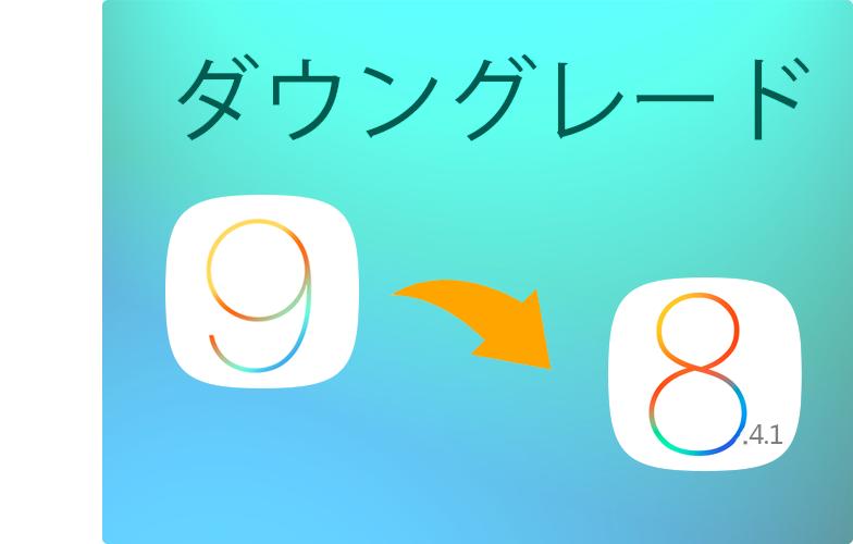 iOS 9からiOS 8にダウングレードする