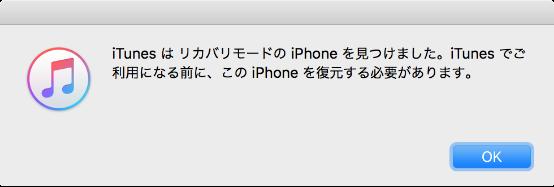 iPhone/iPadをDFUモードにする - iOS 10.0.2にダウングレード