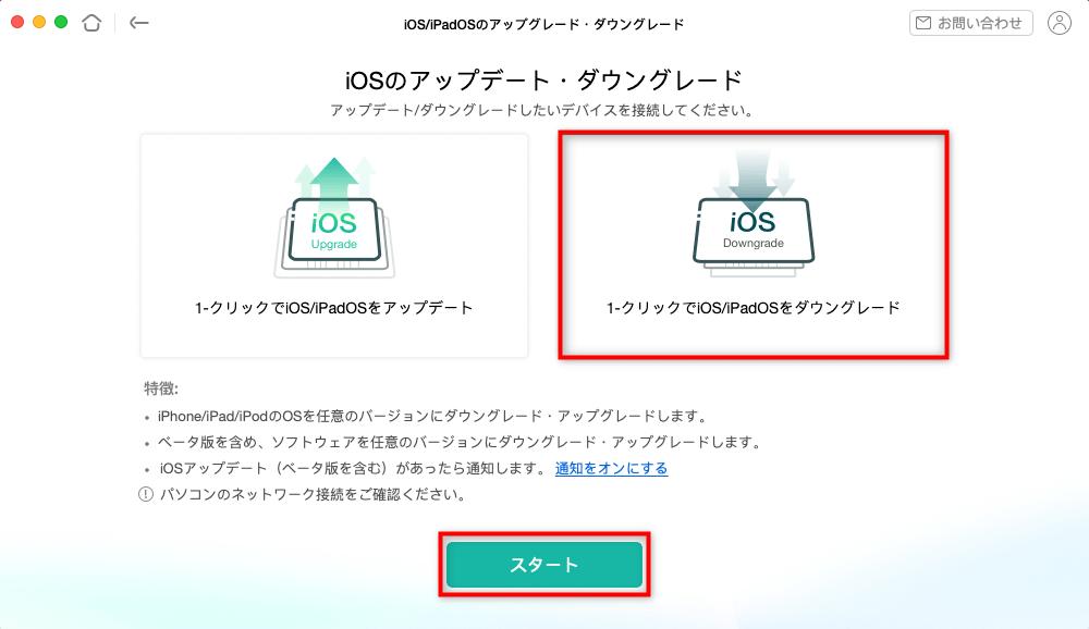 「1クリックでiOS/iPadOSをダウングレード」を選択