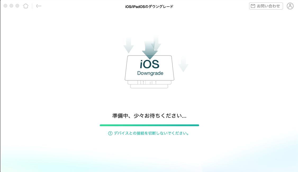iOSダウングレードが終了