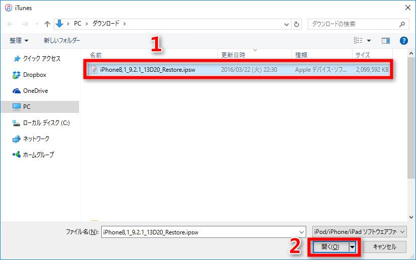 ステップ7:IPSWファイルを開く