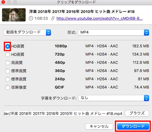 YouTubeから1080pビデオをダウンロードする裏ワザ -1-3