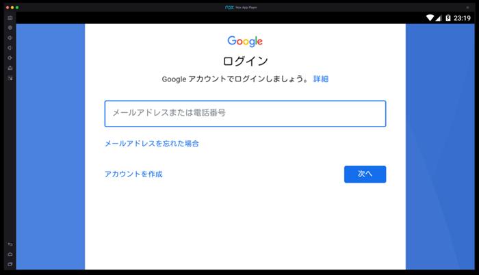 Googleよりストリーミングアプリをダウンロード