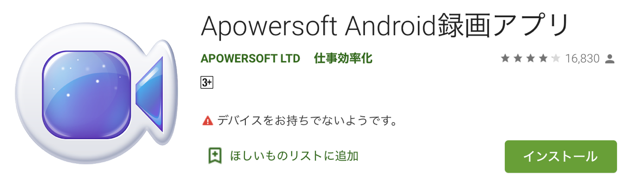 apowersoftをダウンロード 写真元:apowersoft