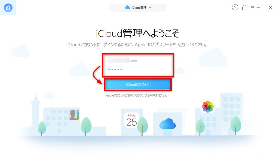 Step 2、iCloudにログインする