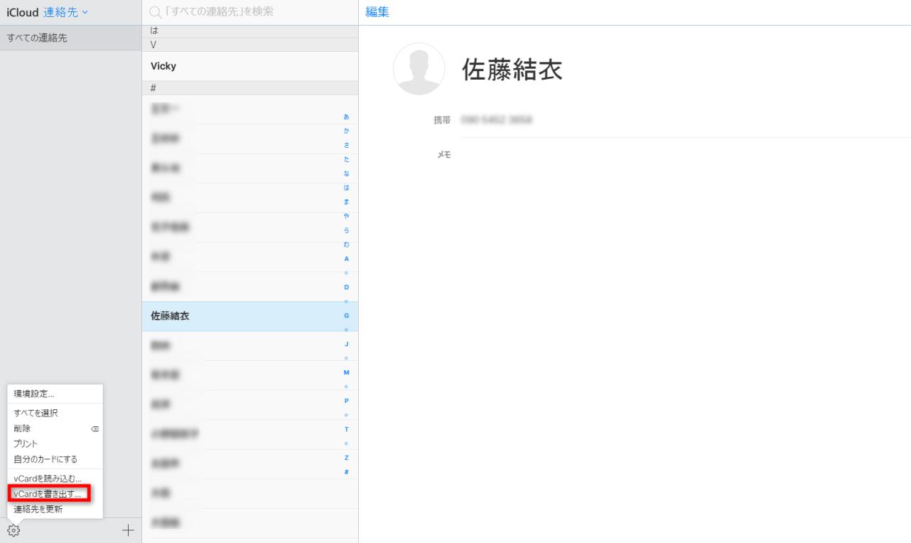 ステップ2、Web版iCloudからデータをダウンロードする