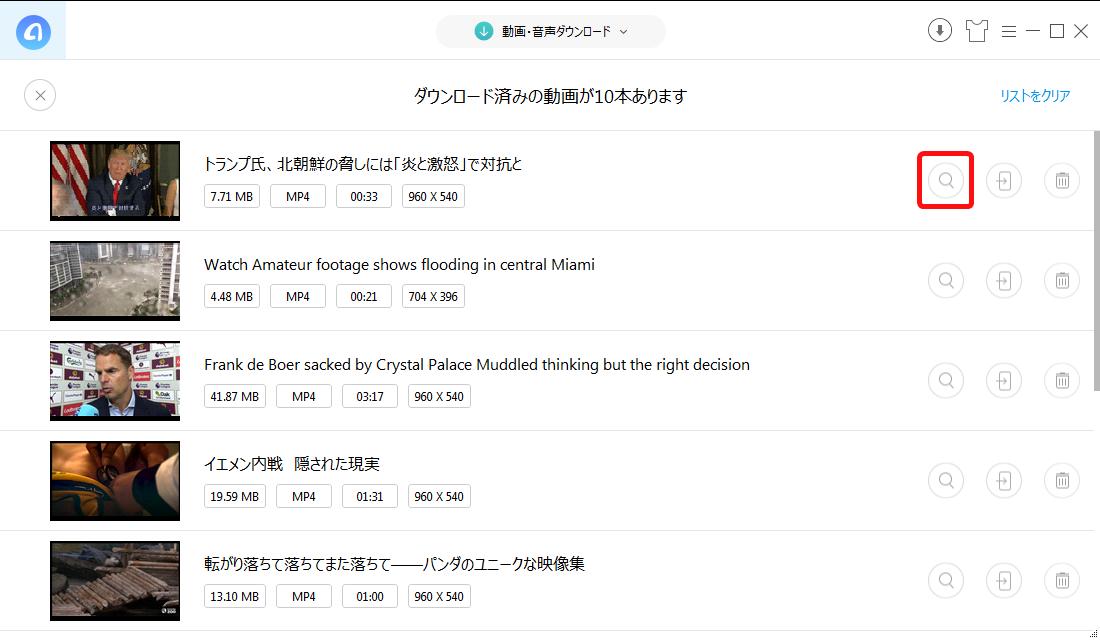 Step 5 動画ダウンロードの管理画面に入る