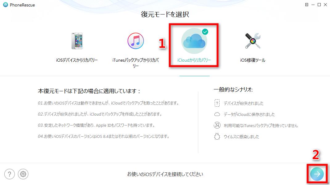 ステップ1:iCloudからリカバリーに入る