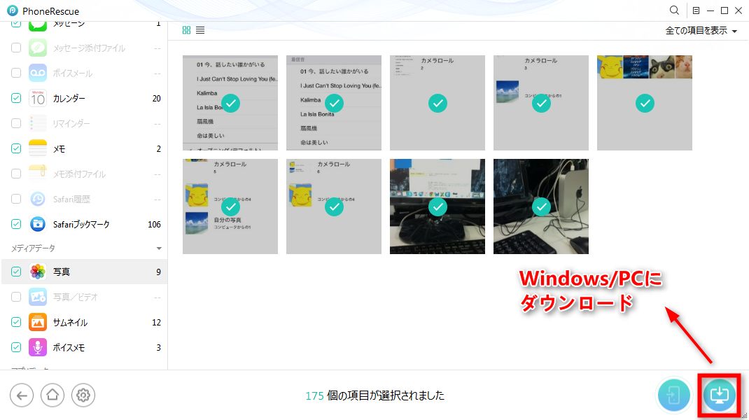 ステップ5:iCloudバックアップの内容をWindows/Macにダウンロードする