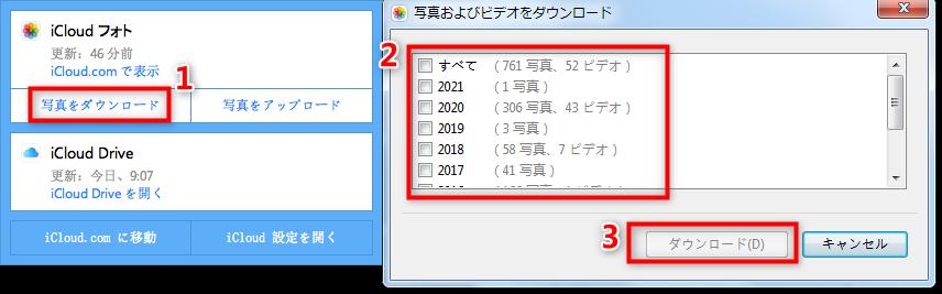 iCloudフォトライブラリから写真をパソコンにダウンロード
