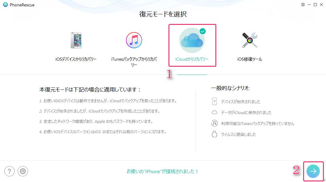 iCloudからiPhone 7の写真をダウンロードする